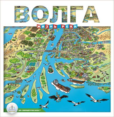 Книга для говорящей ручки Знаток второго поколения ''Волга. Жизнь реки'' ZP-40154 панферов ф волга матушка река книга 1 удар