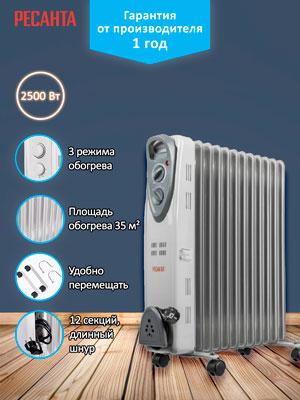 Масляный обогреватель Ресанта ОМ-12Н масляный обогреватель радиатор molecula mrh 2500 11