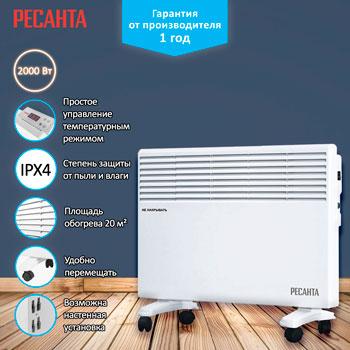 Конвектор Ресанта ОК-2000Е цена и фото