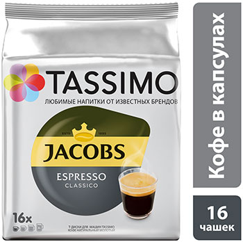 цена Кофе капсульный Tassimo Jacobs Monarch Эспресcо онлайн в 2017 году