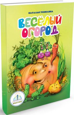 Книга для говорящей ручки Знаток ''Веселый огород'' автор Н.Томилина. Из комплекта ''Мы познаем мир''- 3 zp40006 знаток книга для говорящей ручки знаток мы познаём мир идём в зоопарк