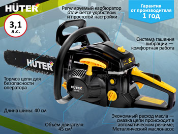 Бензопила Huter BS-45 M