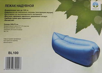Лежак надувной Reka BL 100 (синий) цена