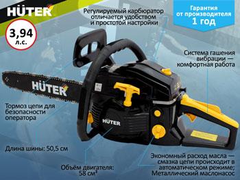 Бензопила Huter BS-62 багор рыболовный salmo ice gaff 62 телескопический длина 62 см