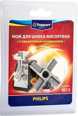 Нож для мясорубок Topperr PHILIPS 1613 topperr 1605 нож для мясорубок kenwood