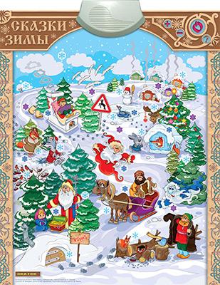 Электронный звуковой плакат Знаток ''Cказки Зимы'' PL-15-ZIMA звуковой плакат знаток говорящая азбука pl 08 newru 34317