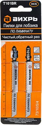 Фото - Пилки Вихрь Т101ВR по ламинату чистый обратный рез 100х75мм (2шт) пилки вихрь т308в по дереву ламинату чистый рез 116 x 90мм 2 шт