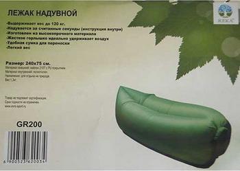 Лежак надувной Reka GR 200 (салатовый) цена