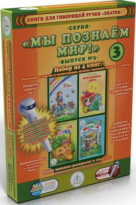 Набор из 4 книг для говорящей ручки Знаток Мы познаем мир! Выпуск №3 ZP-40028 пособие для говорящей ручки знаток мы познаём мир выпуск 3 zp 40028