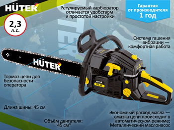Бензопила Huter BS-45 бензопила huter bs 45m