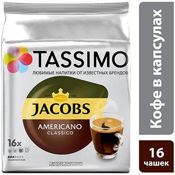 Кофе в капсулах Tassimo Американо 144г кофе капсульный tassimo латте макиато бейлиз