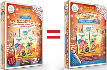 Набор для говорящей ручки Знаток Музыкальная азбука / Русский язык дошкольникам (2 книги и тетрадь) ZP20029