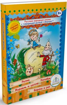 Книга для говорящей ручки Знаток Русские народные сказки Книга №1 (Репка Колобок Журавль и цапля Ворона и рак) ZP-40043