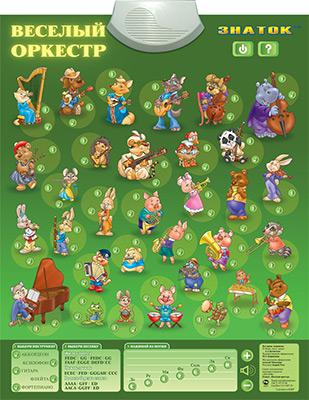 Электронный звуковой плакат Знаток ''Веселый ОРКЕСТР'' PL-04-OR звуковой плакат знаток говорящая азбука pl 08 newru 34317