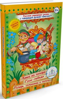 Книга для говорящей ручки Знаток Русские народные сказки Книга №3 (Каша из топора Гуси-лебеди Пузырь соломинка и лапоть) ZP-40045
