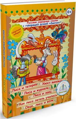 Книга для говорящей ручки Знаток Русские народные сказки Книга №4 ZP-40046