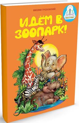 Книга для электронной ручки Знаток ''Идем в зоопарк'' автор М.Грозовский. Из комплекта ''Мы познаем мир ''- 1 20025 знаток книга для говорящей ручки знаток мы познаём мир идём в зоопарк