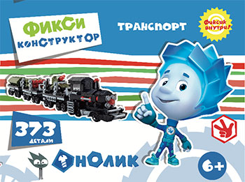 Конструктор Фиксики серия Транспорт паровоз с вагонами GI-6258