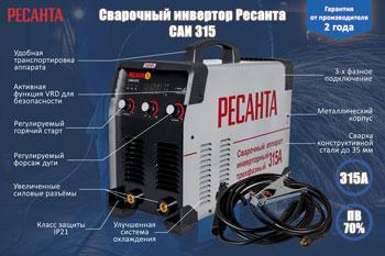 Сварочный аппарат Ресанта САИ 315 3ф