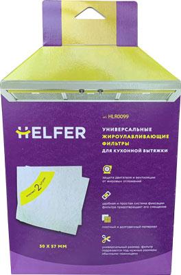 Фильтры жироулавливающие HELFER HLR 0099