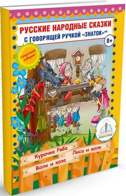 Книга для говорящей ручки Знаток Русские народные сказки Книга №5 (Курочка Ряба Лиса и Волк Волк и Коза) ZP-40048