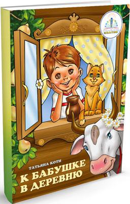 Книга для говорящей ручки Знаток ''К бабушке в деревню'' автор Т.Коти. Из комплекта ''Мы познаем мир''- 2 40003 знаток книга для говорящей ручки знаток мы познаём мир идём в зоопарк