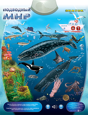 Электронный звуковой плакат Знаток ''Подводный Мир'' PL-09-WW звуковой плакат знаток таблица умножения pl 03 um
