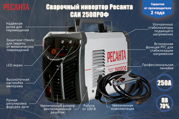 Сварочный аппарат Ресанта САИ 250ПРОФ