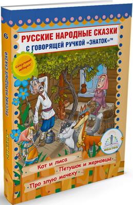 Книга для говорящей ручки Знаток Русские народные сказки Книга №6 (Кот и Лиса Петушок и Жерновцы Про злую мачеху) ZP-40049