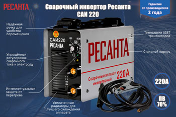 Сварочный аппарат Ресанта САИ 220 стоимость