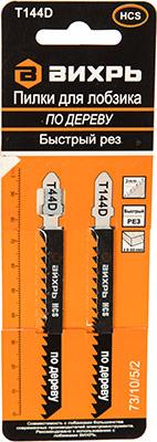 Фото - Пилки Вихрь Т144 D по дереву быстрый рез 100х75мм (2шт) пилки вихрь т308в по дереву ламинату чистый рез 116 x 90мм 2 шт