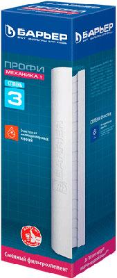 Сменный модуль для систем фильтрации воды БАРЬЕР ''Механика 1мкм'' 3-я ступень Р111Р02 цена и фото