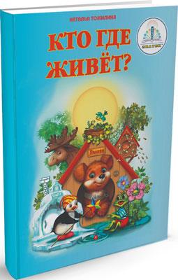 Книга для говорящей ручки Знаток ''Кто где живет?'' автор Н.Томилина. Из комплекта ''Мы познаем мир ''- 1 20021 фото