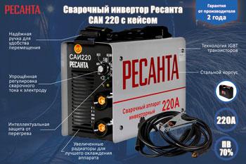 Сварочный аппарат Ресанта, САИ 220 в кейсе, Китай  - купить со скидкой