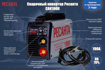 Сварочный аппарат Ресанта САИ190К (компакт)