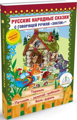Книга для говорящей ручки Знаток Русские народные сказки Книга №8 (Теремок Петушок Золотой гребешок Волк дурень) ZP-40066