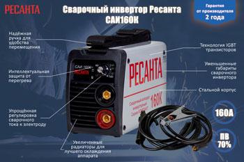 Сварочный аппарат Ресанта САИ 160К (компакт) 65/35 инвертор сварочный ресанта саи 220к компакт 220±10% mma 10 220а 70% max5мм ip21