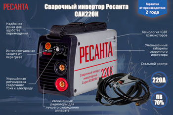 Сварочный аппарат Ресанта САИ 220К (компакт) 65/37 инвертор сварочный ресанта саи 220к компакт 220±10% mma 10 220а 70% max5мм ip21