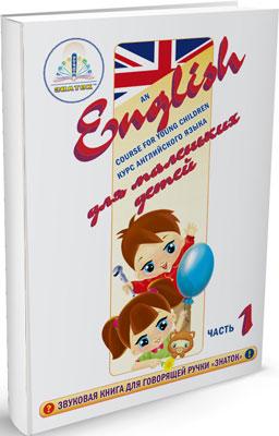 Книга для говорящей ручки Знаток Курс английского языка маленьких детей (часть 1 и словарь) ZP-40034