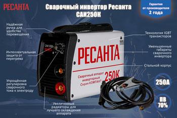 Сварочный аппарат Ресанта САИ 250К (компакт) 65/38 инвертор сварочный ресанта саи 220к компакт 220±10% mma 10 220а 70% max5мм ip21