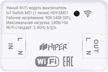 Умный Wi-Fi модуль выключатель Hiper IoT Switch M01 белый (HDY-SM01)