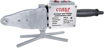 Аппарат для сварки труб Ставр АСПТ 2000 недорого