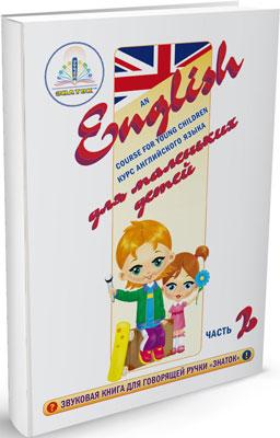 Книга для говорящей ручки Знаток ''Курс английского языка для маленьких детей'' (часть 2) ZP-40029 фото