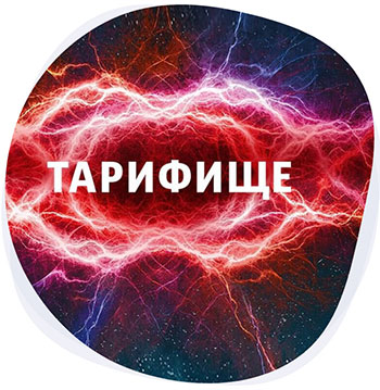 SIM-карта МТС тариф ''Тарифище'' SR 30