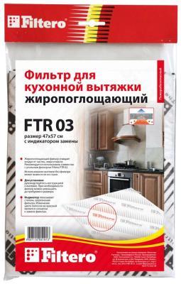 Фильтр Filtero FTR 03 триммер ftr 2000 trimmer