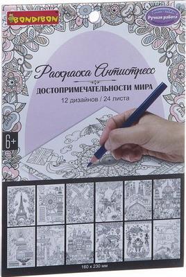 Книга раскрасок антистресс Bondibon Достопримечательности мира ВВ1983