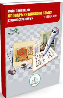 Книга для говорящей ручки Знаток ''Мой говорящий словарь китайского языка с иллюстрациями'' ZP-40032 фото