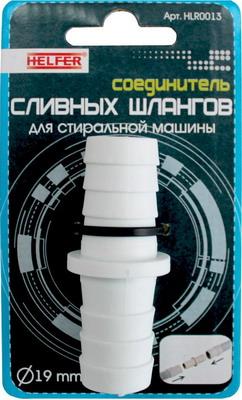 Соединитель сливных шлангов HELFER HLR 0013
