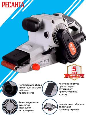 цена Ленточная шлифовальная машина Ресанта ЛШМ-75/900
