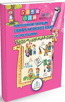 Книга для говорящей ручки Знаток ''Мой маленький говорящий словарь китайского языка с иллюстрациями'' ZP-40033 фото